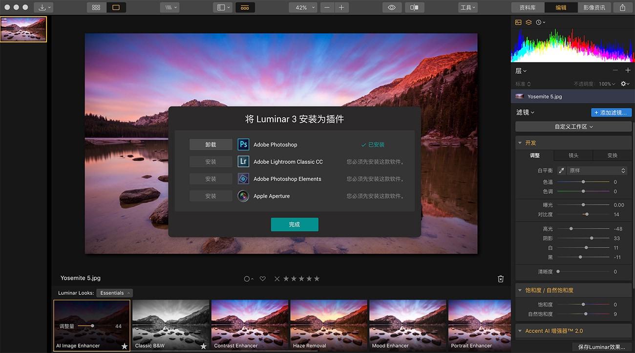 luminar 4 4.2.0 史上最完整的HDR处理工具