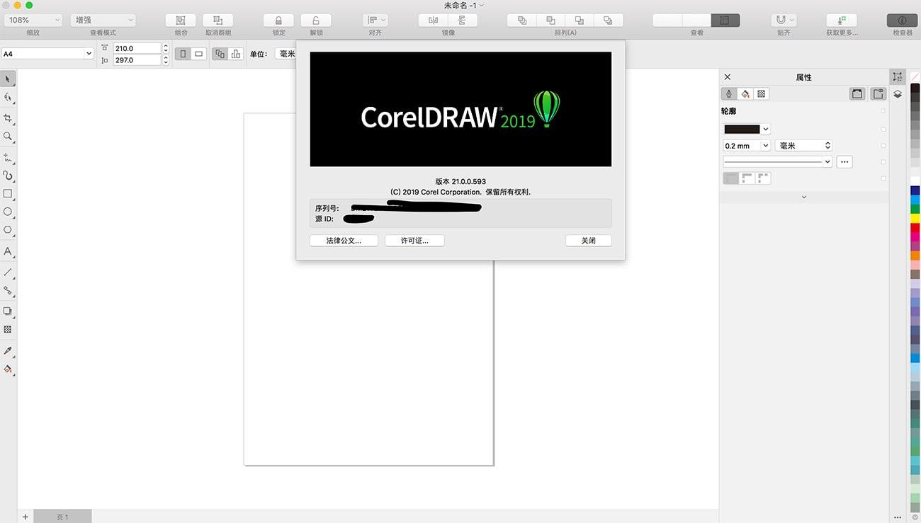 CorelDRAW 2020 v22.0.0 专业的图形设计软件
