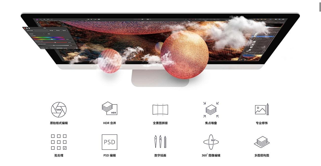 Affinity Photo V1.8.2 专业图像编辑软件