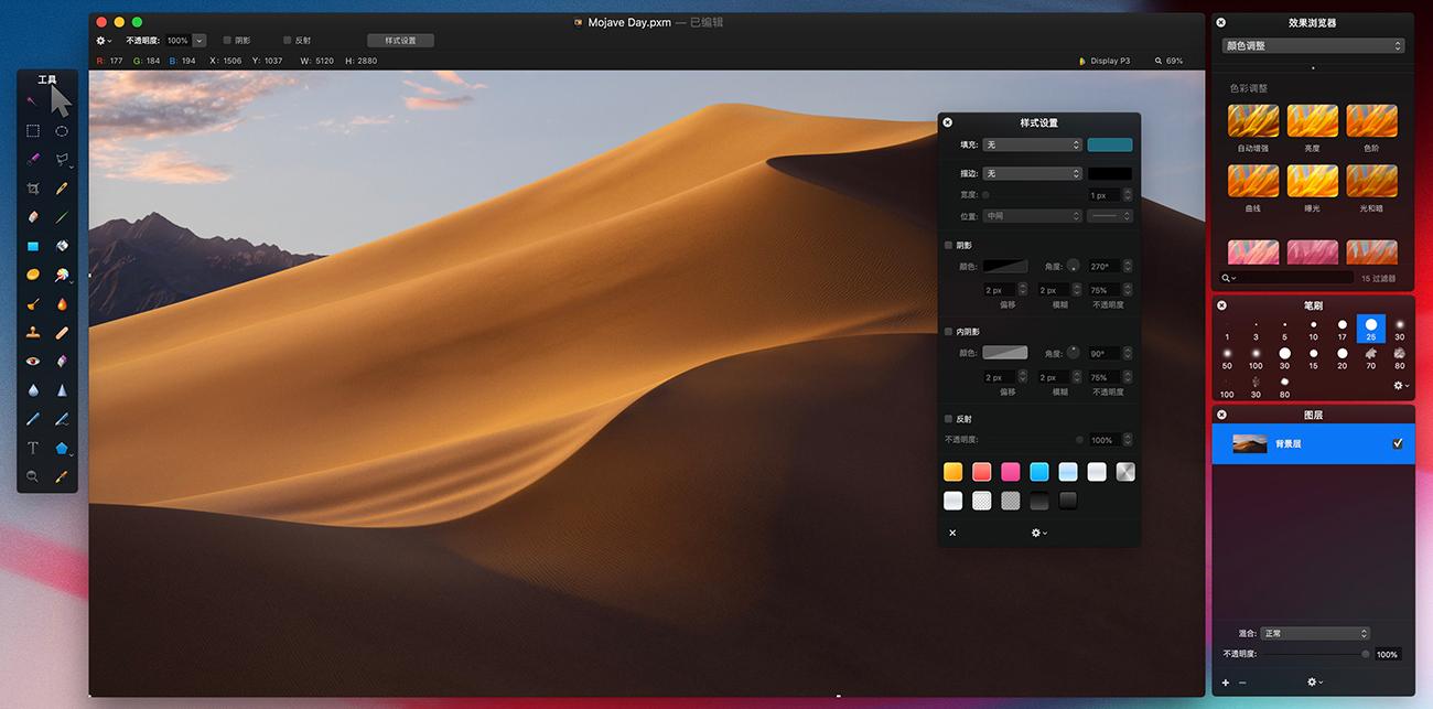 Pixelmator 3.9 中文版 功能强大的图像编辑软件