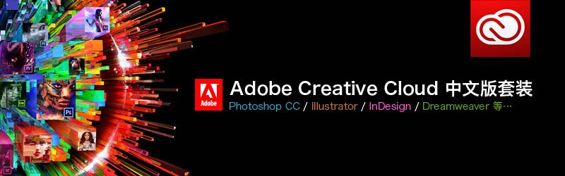 adobe Creative Cloud 创意云