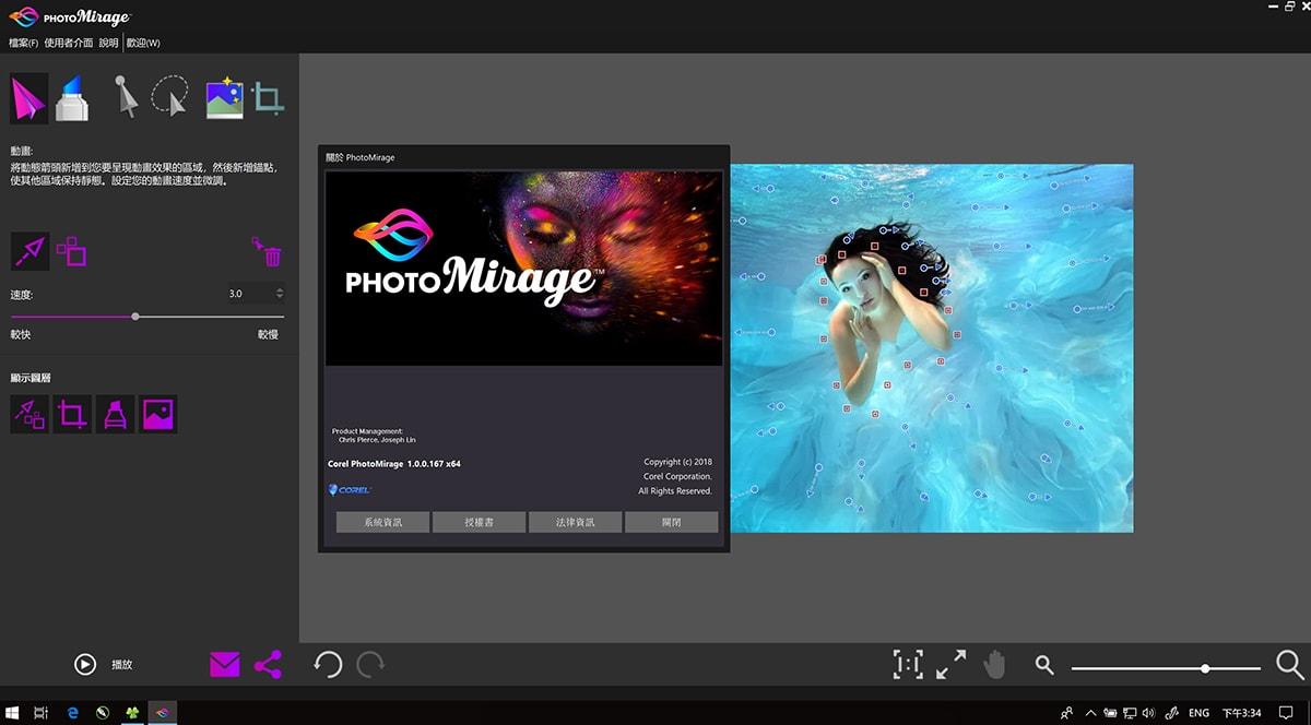 动态图片制作软件 PhotoMirage v1.0 中文版