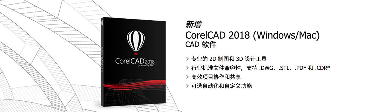 CorelCAD 2018.5 专业的2D制图和3D设计工具 中文破解版